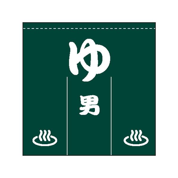 【取寄商品】のれん「男湯」(のれん,暖簾,ノレン,店頭幕,日除け幕)