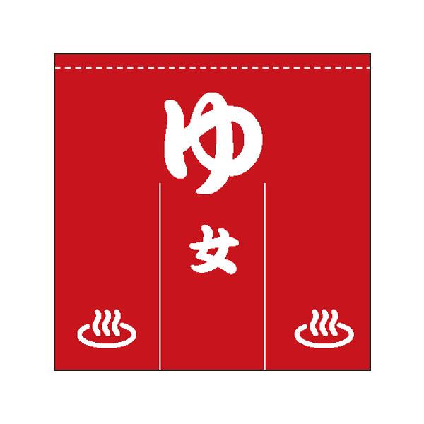 【取寄商品】のれん「女湯」(のれん,暖簾,ノレン,店頭幕,日除け幕)