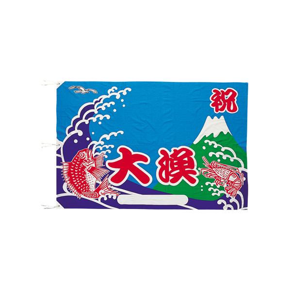 【取寄商品】大漁旗