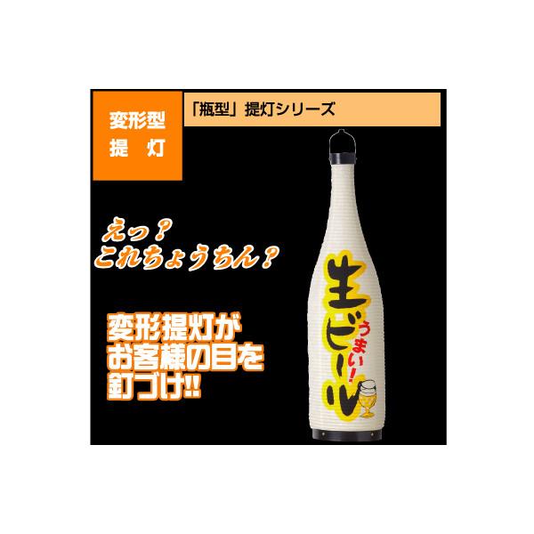 【取寄商品】ちょうちん「生ビール」(提灯,ちょうちん,堤燈)