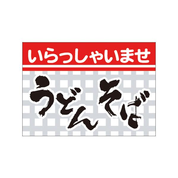 【取寄商品】フロアーマット「うどんそば」(玄関マット)