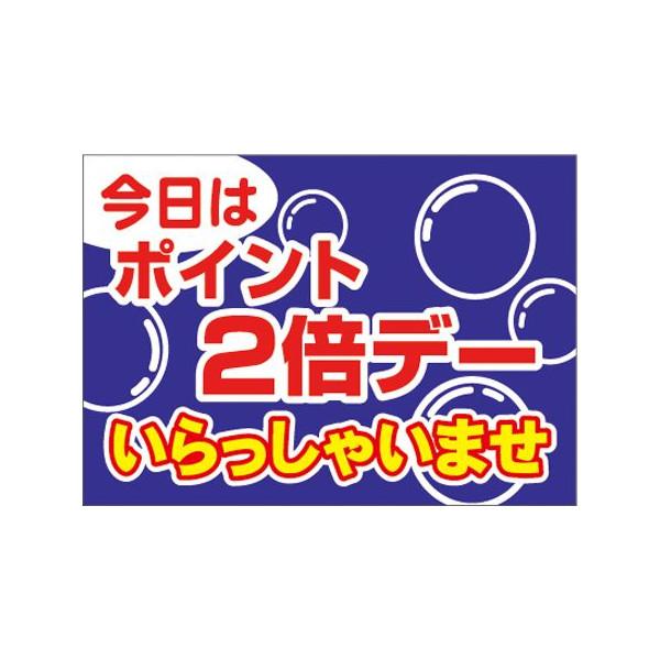 【取寄商品】フロアーマット「2倍デー」(玄関マット)