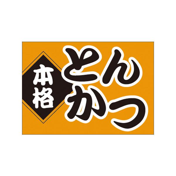 【取寄商品】フロアーマット「本格とんかつ」(玄関マット)