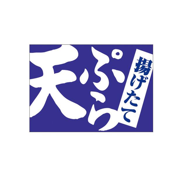 【取寄商品】フロアーマット「天ぷら」(玄関マット)