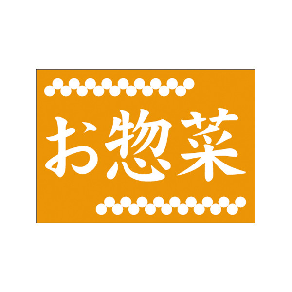 【取寄商品】フロアーマット「お惣菜」(玄関マット)