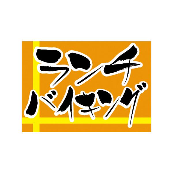 【取寄商品】フロアーマット「ランチバイキング」(玄関マット)
