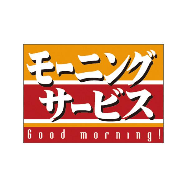 【取寄商品】フロアーマット「モーニングサービス」(玄関マット)