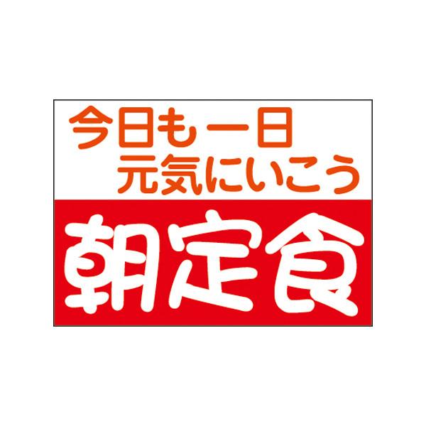 【取寄商品】フロアーマット「朝定食」(玄関マット)