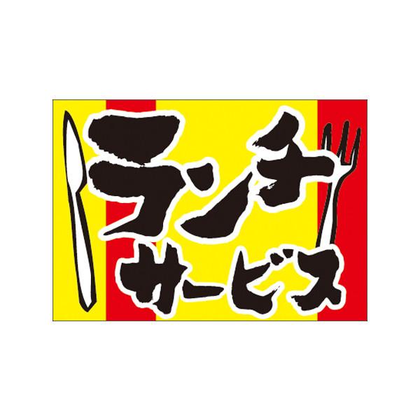 【取寄商品】フロアーマット「ランチサービス」(玄関マット)