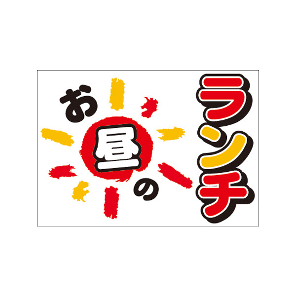 【取寄商品】フロアーマット「お昼ランチ」(玄関マット)