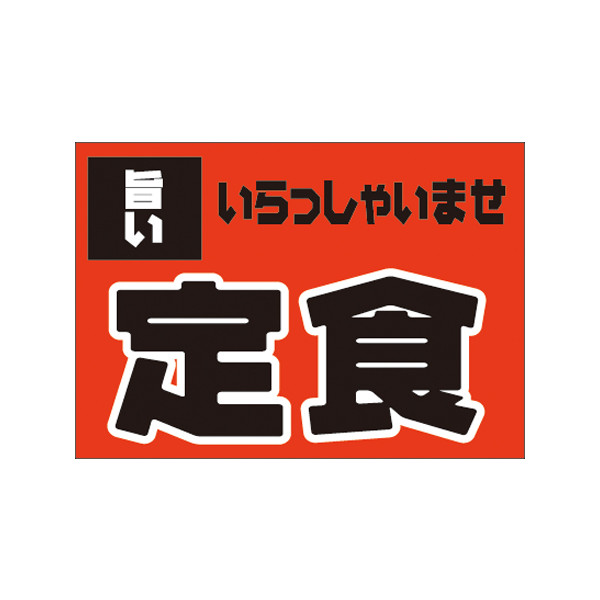 【取寄商品】フロアーマット「旨い定食」(玄関マット)