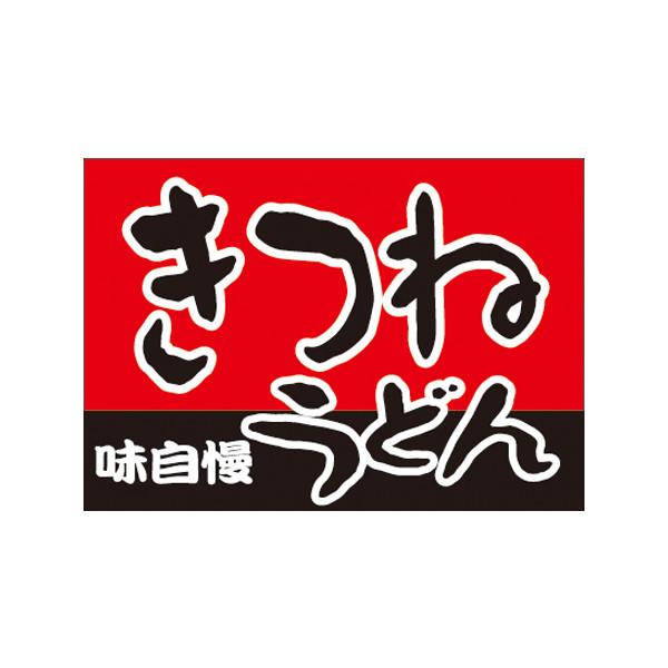 【取寄商品】フロアーマット「きつねうどん」(玄関マット)