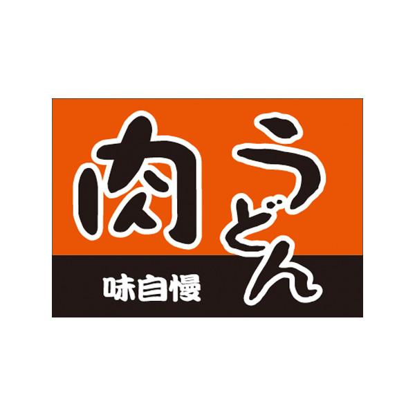 【取寄商品】フロアーマット「肉うどん」(玄関マット)