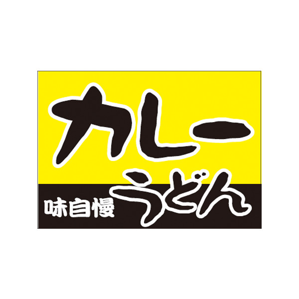 【取寄商品】フロアーマット「カレーうどん」(玄関マット)