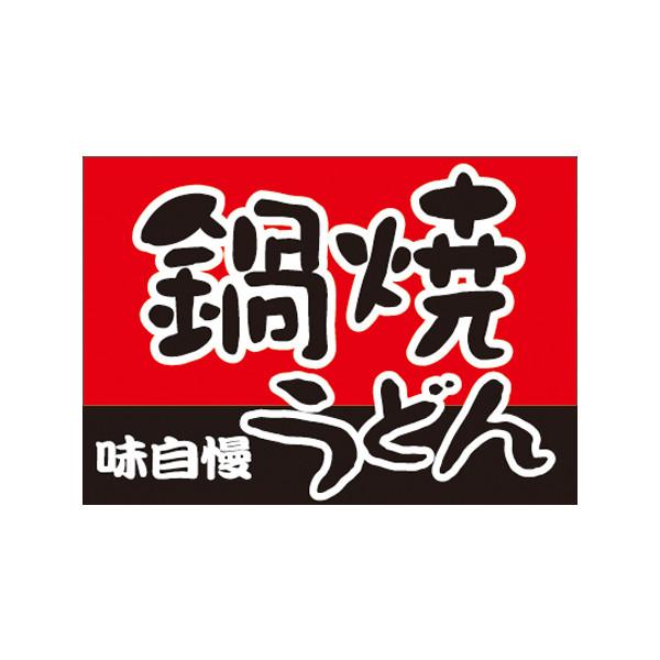 【取寄商品】フロアーマット「鍋焼うどん」(玄関マット)