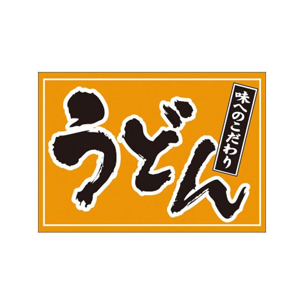 【取寄商品】フロアーマット「こだわり・うどん」(玄関マット)