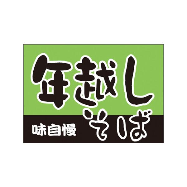 【取寄商品】フロアーマット「年越しそば」(玄関マット)