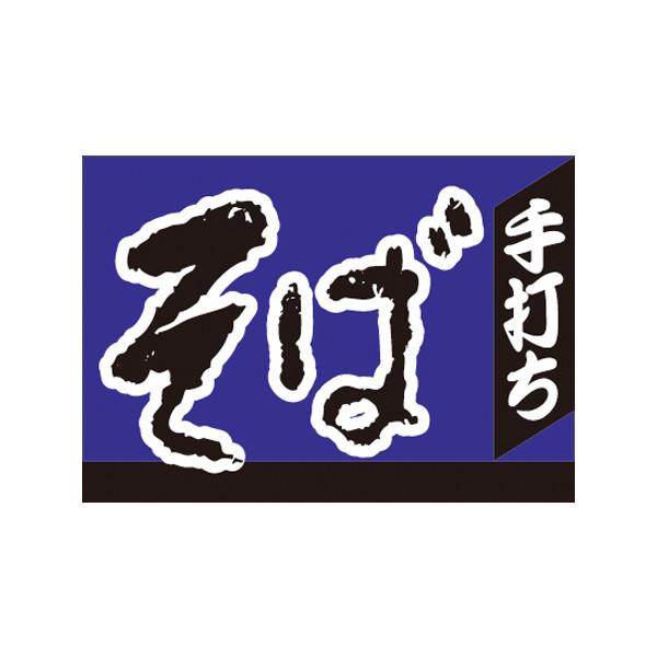 【取寄商品】フロアーマット「手打ちそば」(玄関マット)
