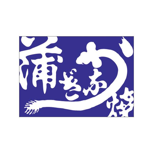 【取寄商品】フロアーマット「蒲焼うなぎ」(玄関マット)