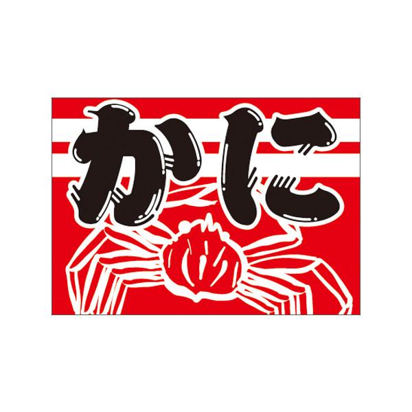 【取寄商品】フロアーマット「かに」(玄関マット)