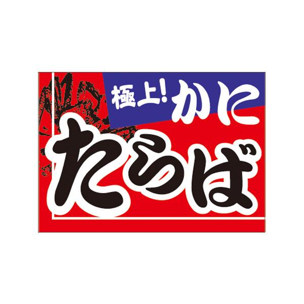【取寄商品】フロアーマット「たらば」(玄関マット)
