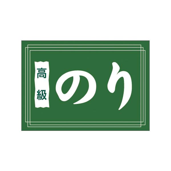 【取寄商品】フロアーマット「のり」(玄関マット)