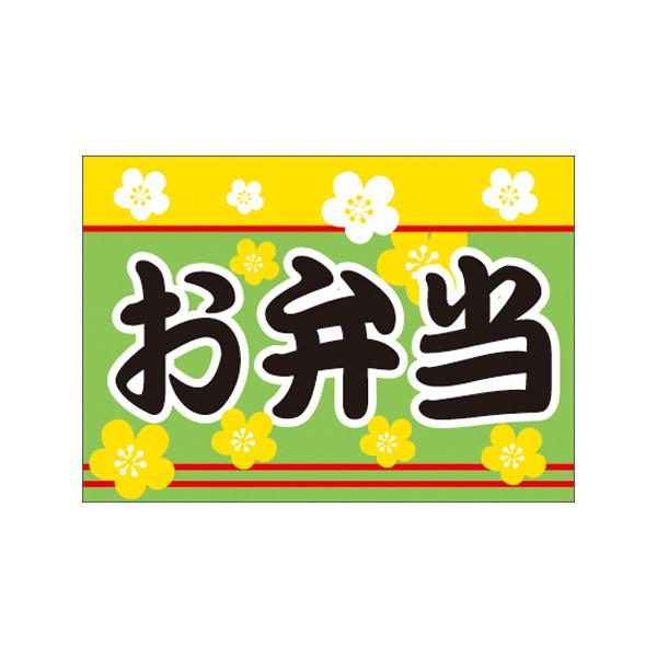 【取寄商品】フロアーマット「お弁当」(玄関マット)