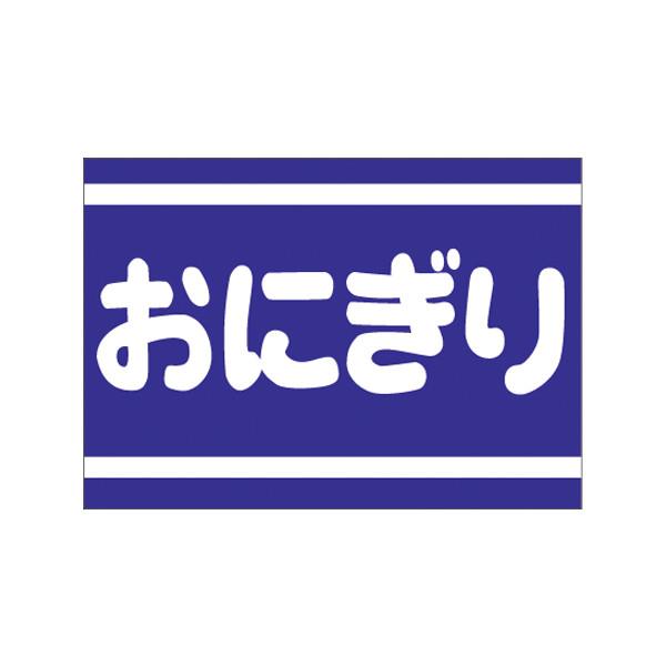 【取寄商品】フロアーマット「おにぎり」(玄関マット)