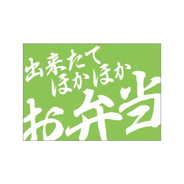 【取寄商品】フロアーマット「出来縦お弁当」(玄関マット)