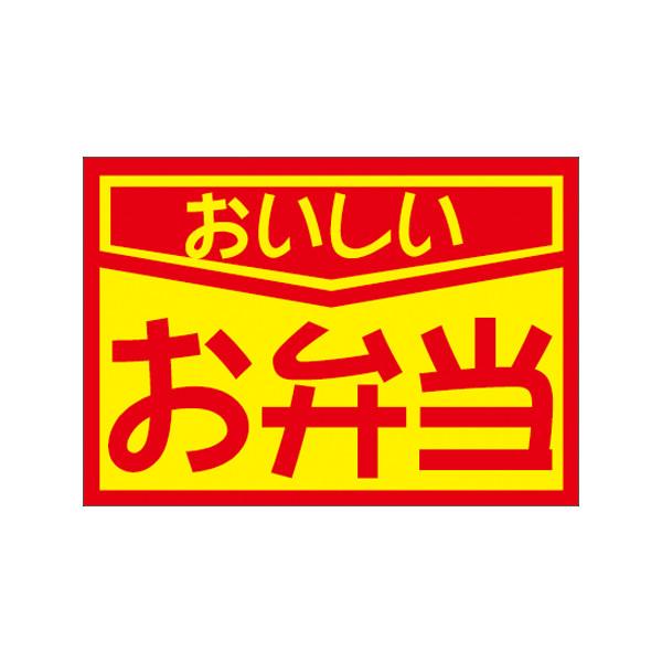 【取寄商品】フロアーマット「おいしいお弁当」(玄関マット)
