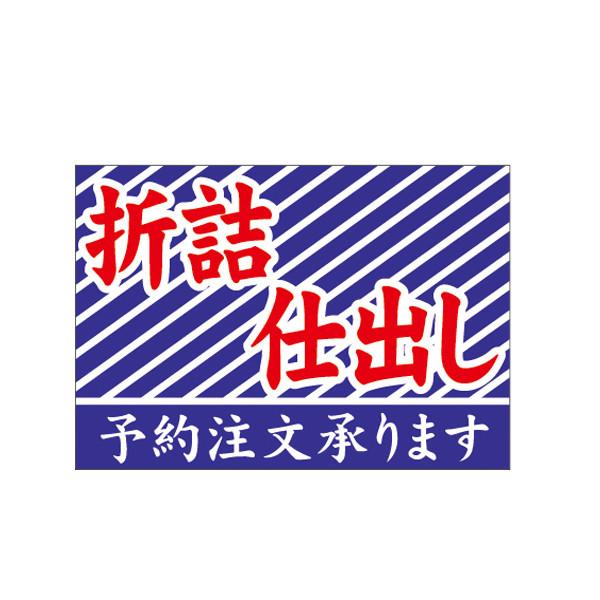 【取寄商品】フロアーマット「折詰・仕出し」(玄関マット)