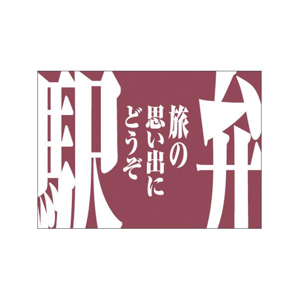 【取寄商品】フロアーマット「旅駅弁」(玄関マット)
