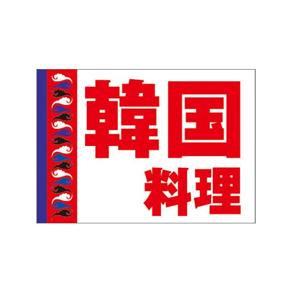 【取寄商品】フロアーマット「韓国料理」(玄関マット)