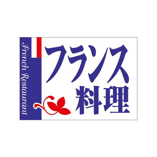【取寄商品】フロアーマット「フランス料理」(玄関マット)