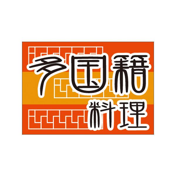 【取寄商品】フロアーマット「多国籍料理」(玄関マット)