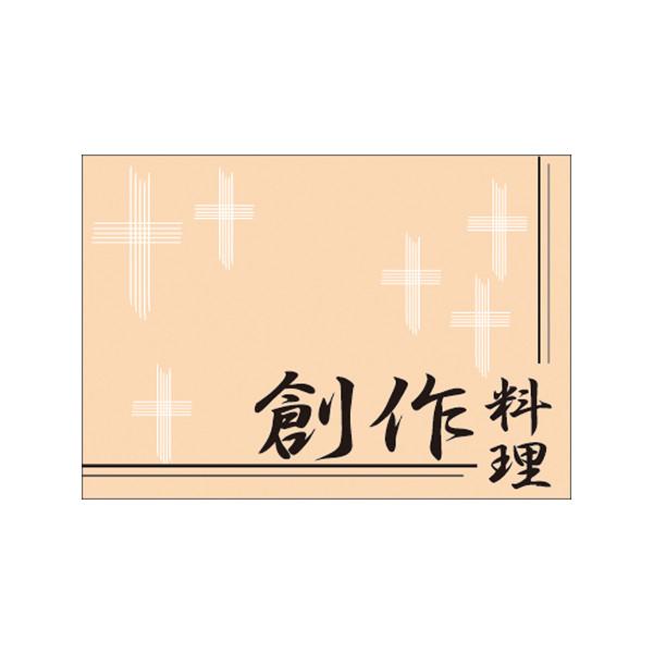 【取寄商品】フロアーマット「創作料理」(玄関マット)