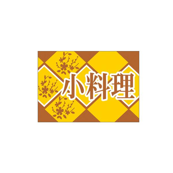 【取寄商品】フロアーマット「小料理」(玄関マット)