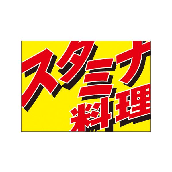 【取寄商品】フロアーマット「スタミナ料理」(玄関マット)