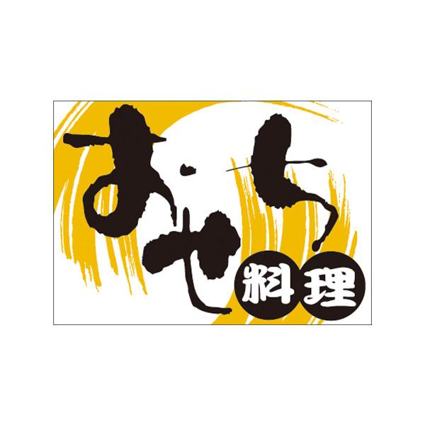 【取寄商品】フロアーマット「おせち料理」(玄関マット)