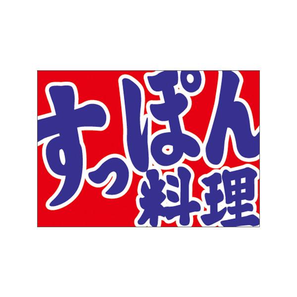 【取寄商品】フロアーマット「すっぽん料理」(玄関マット)