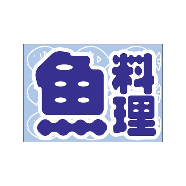 【取寄商品】フロアーマット「魚料理」(玄関マット)