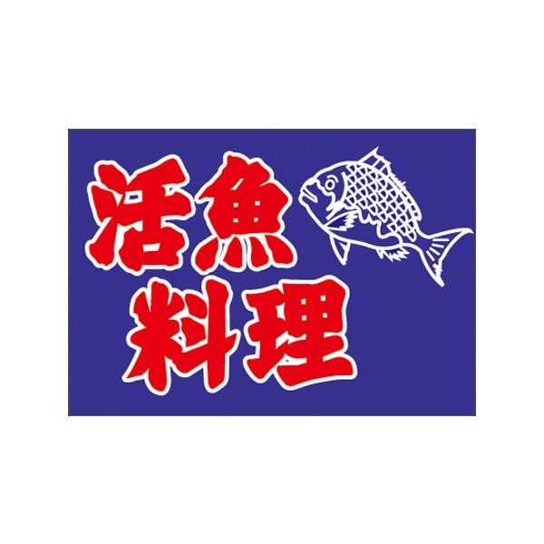 【取寄商品】フロアーマット「活魚料理」(玄関マット)