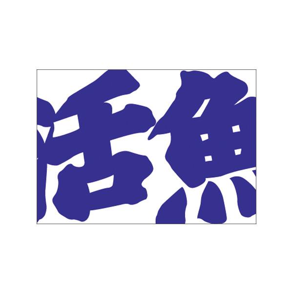 【取寄商品】フロアーマット「活魚」(玄関マット)