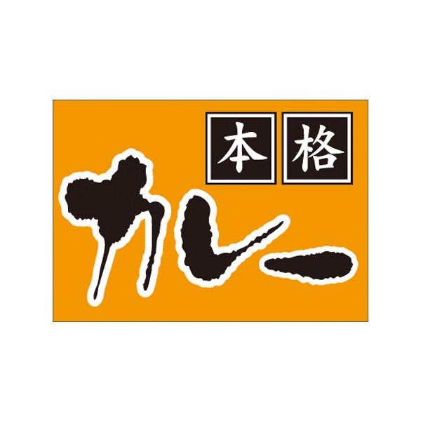 【取寄商品】フロアーマット「本格カレー」(玄関マット)