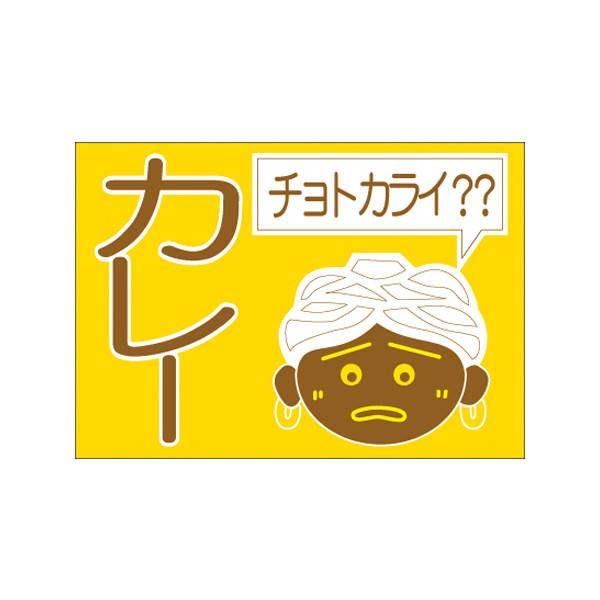 【取寄商品】フロアーマット「カレー」(玄関マット)