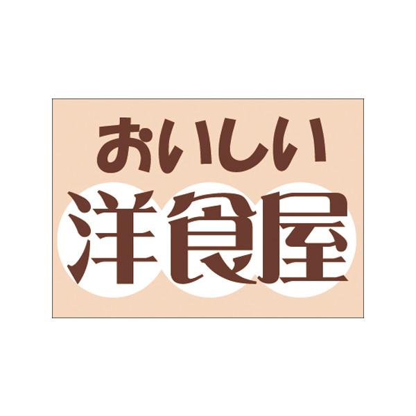 【取寄商品】フロアーマット「洋食屋」(玄関マット)