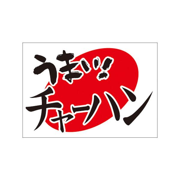 【取寄商品】フロアーマット「チャーハン」(玄関マット)