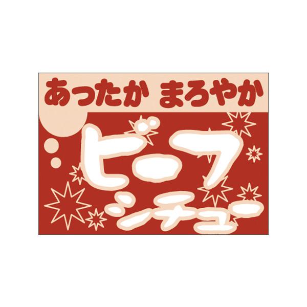 【取寄商品】フロアーマット「ビーフシチュー」(玄関マット)