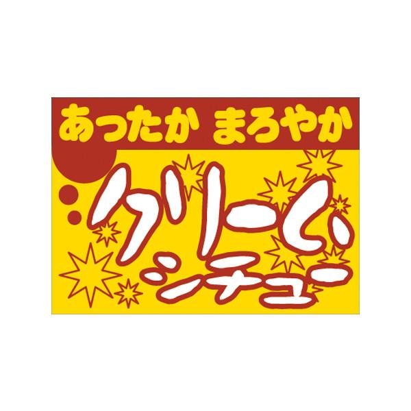 【取寄商品】フロアーマット「クリームシチュー」(玄関マット)