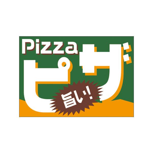 【取寄商品】フロアーマット「旨いピザ」(玄関マット)